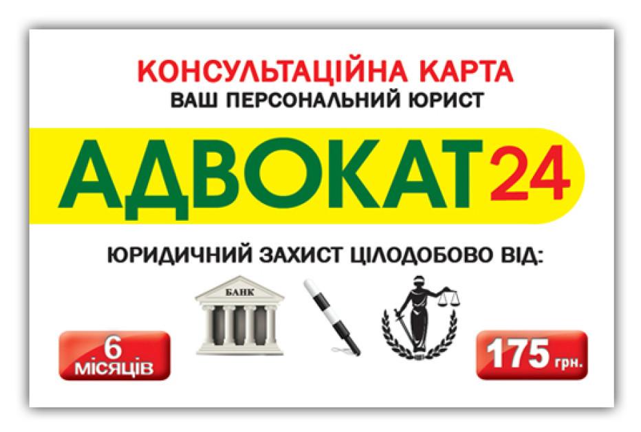 Адвокат 24 Украина