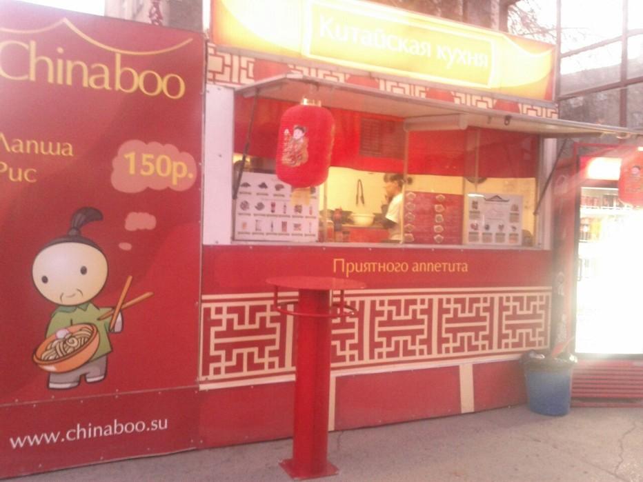 Chinaboo