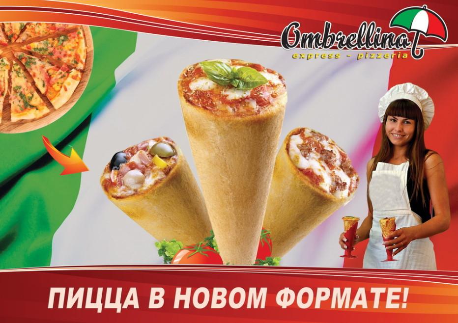 Экспресс-пиццерия OMBRELLINA