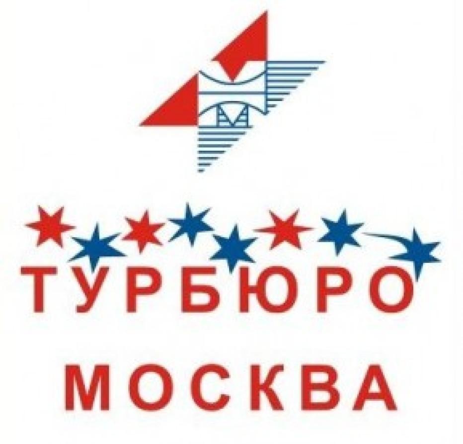 Турбюро Москва