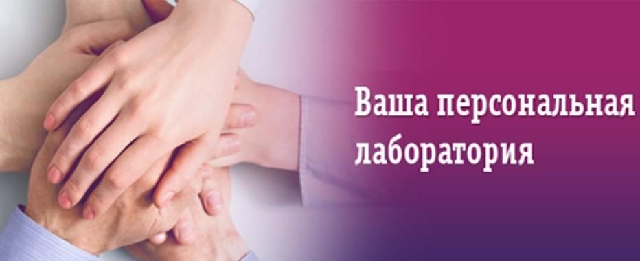 КЛИНИКО-ДИАГНОСТИЧЕСКИЕ ЛАБОРАТОРИИ KDL®
