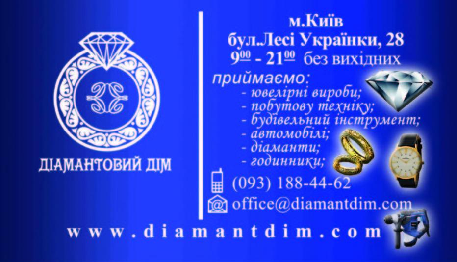 Ломбард «Діамантовий дім»