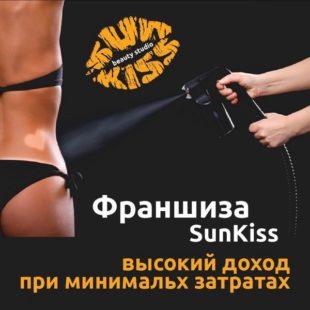«SunKiss»