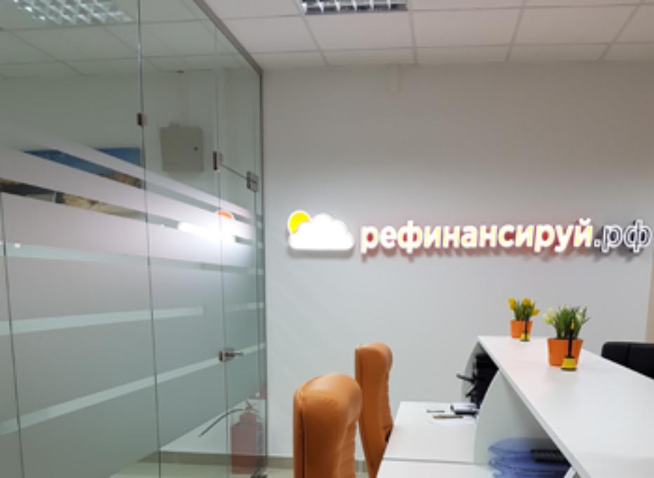 «Рефинансируй.рф»