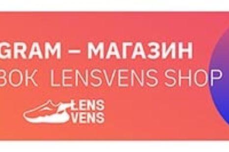 «LensVens Shop»