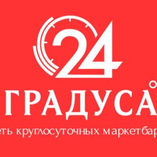 «24 Градуса»