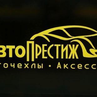«АвтоПрестиж»