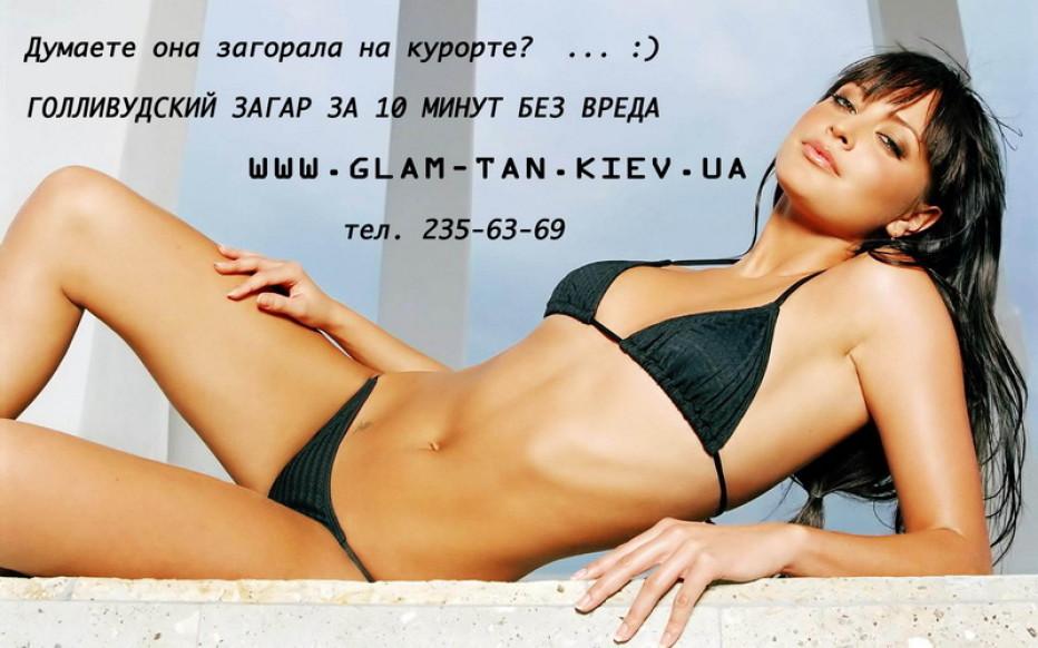 Glam Tan