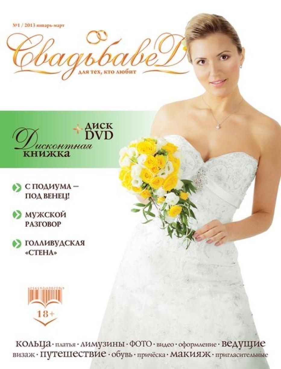 Журнал Свадьбавед