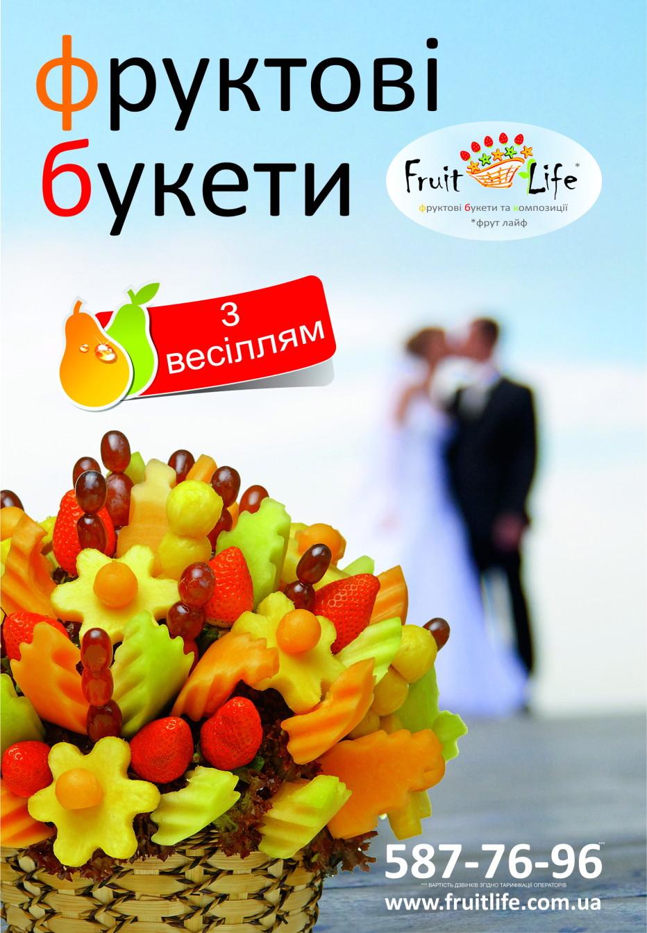 Fruitlife