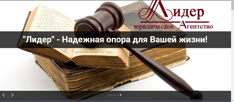 Юридическое агентство «ЛИДЕР»