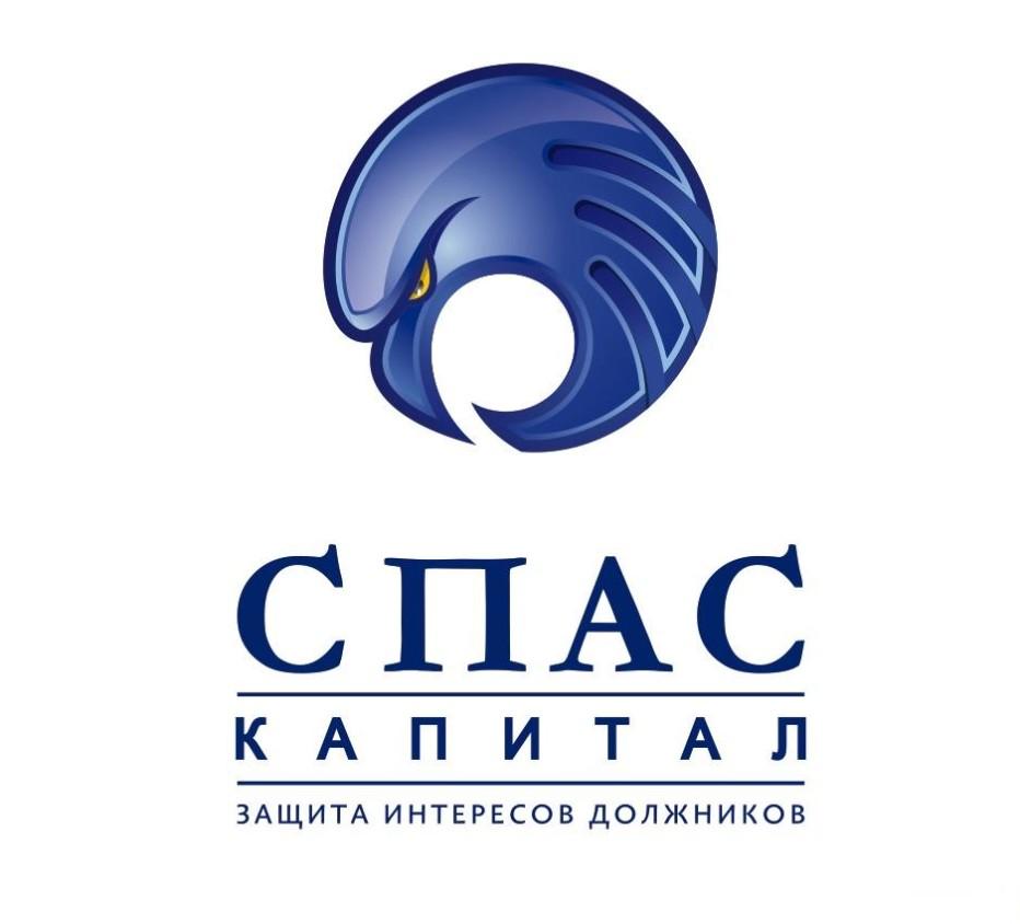 РО ФК «Спас Капитал» — защита прав должников