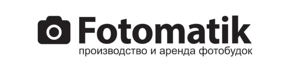 Фотобудки Fotomatik