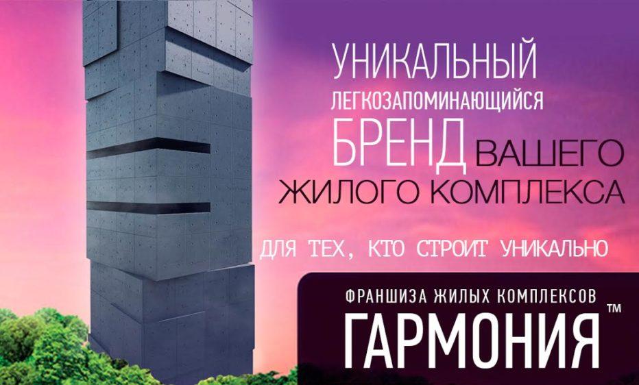 ФРАНШИЗА ЖИЛЫХ КОМПЛЕКСОВ «ГАРМОНИЯ»
