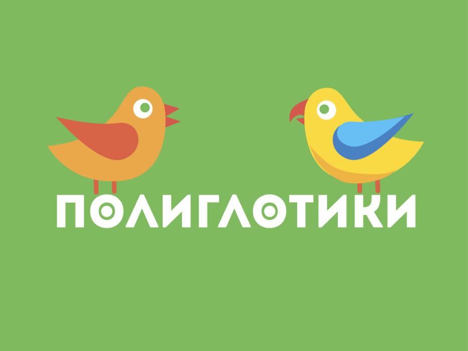 Полиглотики — сеть детских языковых Центров