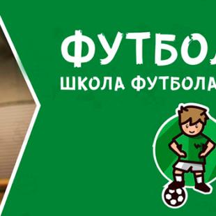 «Футболика»