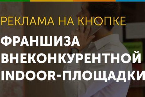 Реклама на кнопке и табло лифта